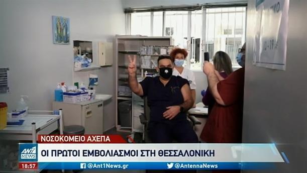 Κορονοϊός: Έναρξη εμβολιασμών στο ΑΧΕΠΑ