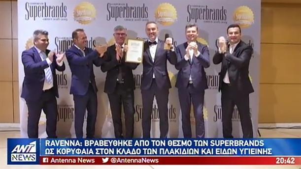 Διάκριση της RAVENNA στα βραβεία Corporate Superbrands 2018-2019