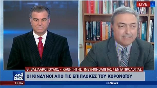 """Βασιλακόπουλος στον ΑΝΤ1: η πειθαρχία στα μέτρα είναι το βασικότερο """"φάρμακο"""" για τον κορονοϊό"""