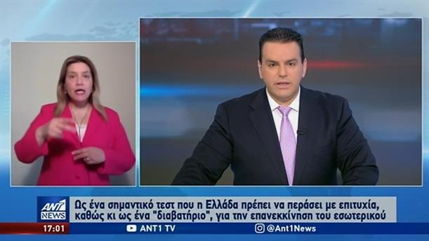 ANT1 NEWS 14-05-2020 ΣΤΗ ΝΟΗΜΑΤΙΚΗ