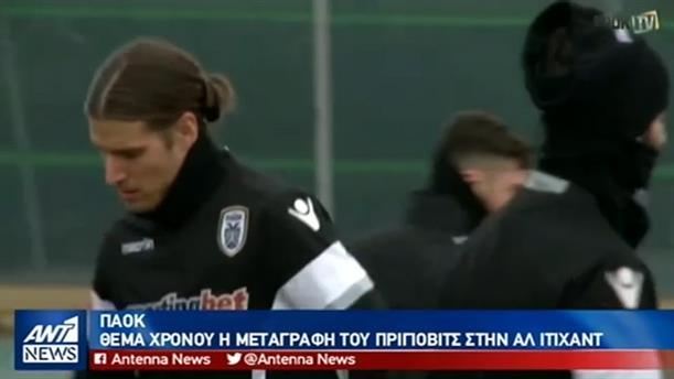 «Τελευταία νέα» για την μεταγραφή του Πρίγιοβιτς και γκολ από αγώνες για το Κύπελλο