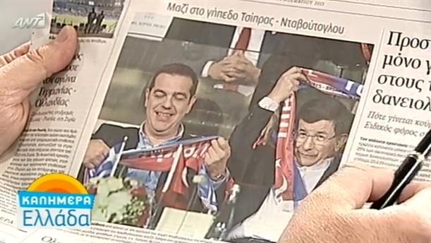 Εφημερίδες (18/11/2015)