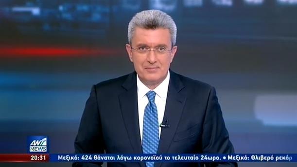 ANT1 NEWS 21-05-2020 ΣΤΙΣ 19:30