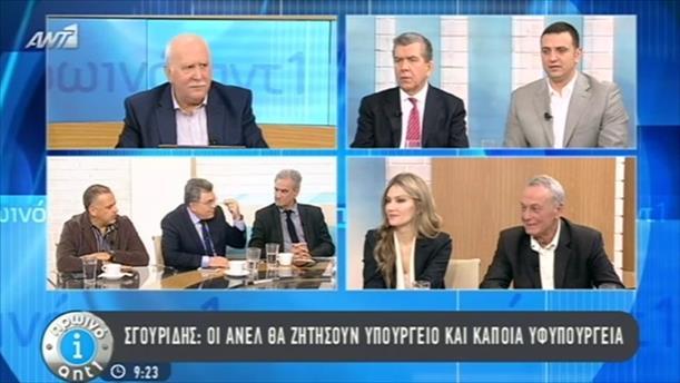 Π. Σγουρίδης, Δ. Παπαδημούλης – 26/1/2015