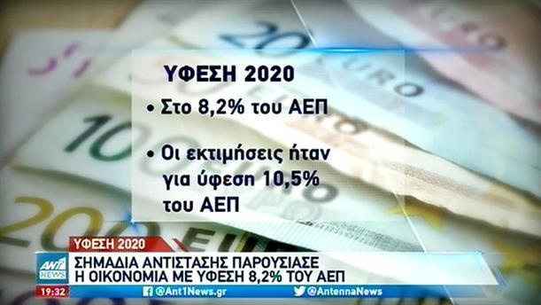 Ύφεση: Αχτίδα αισιοδοξίας από το ΑΕΠ του 2020