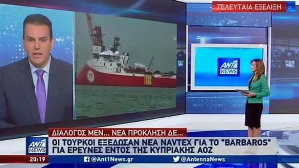 Νέα NAVTEX της Τουρκίας για έρευνες στην ΑΟΖ της Κύπρου