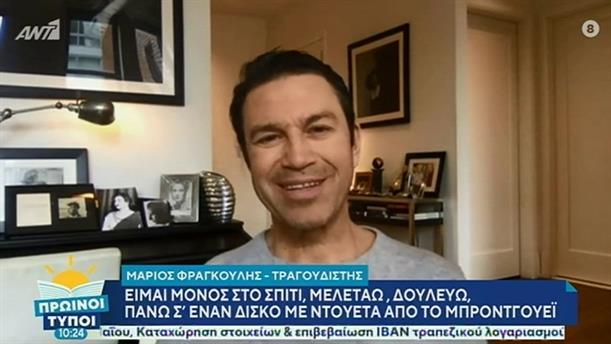 Μάριος Φραγκούλης – ΠΡΩΙΝΟΙ ΤΥΠΟΙ - 26/04/2020