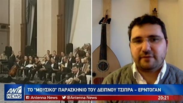 Ο Έλληνας μουσικός που έπαιξε μπουζούκι σε Τσίπρα-Ερντογάν μιλά στον ΑΝΤ1