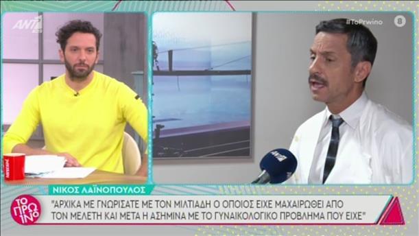 Ο Νίκος Λαϊνόπουλος στο Πρωινό