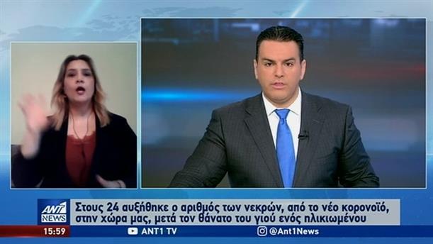 ANT1 NEWS 26-03-2020 ΣΤΗ ΝΟΗΜΑΤΙΚΗ