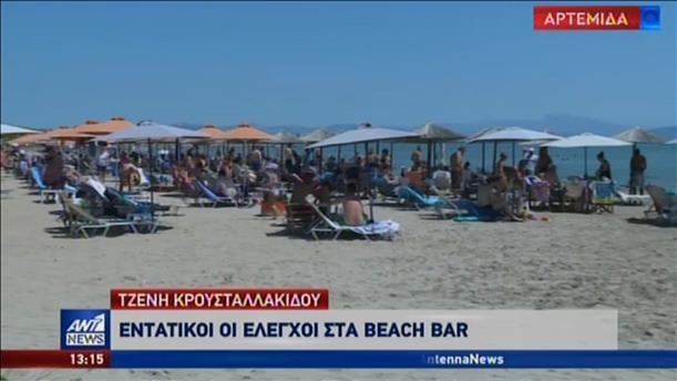 Κορονοϊός: Εντατικοί οι έλεγχοι στα beach bar