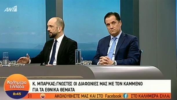 Κ. Μπάρκας: Γνωστές οι διαφωνίες μας με τον Καμμένο στα εθνικά ζητήματα – ΚΑΛΗΜΕΡΑ ΕΛΛΑΔΑ - 02/10/2018