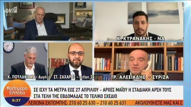 Οι Κυρανάκης και Αλεξιάδης στην εκπομπή «Καλημέρα Ελλάδα»