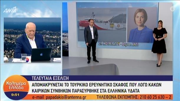 Βγήκε από την ελληνική υφαλοκρηπίδα το τουρκικό ερευνητικό σκάφος