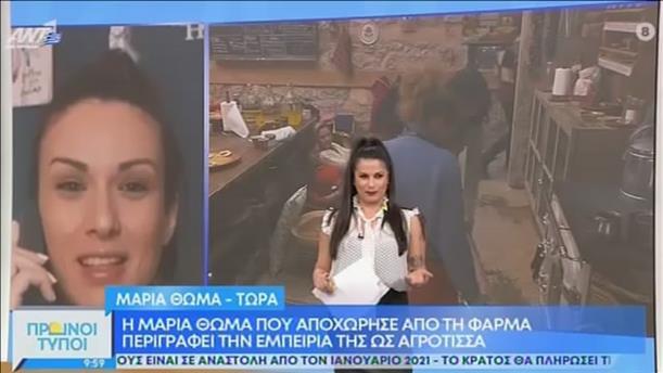 Μαρία Θωμά - ΠΡΩΙΝΟΙ ΤΥΠΟΙ - 28/03/2021
