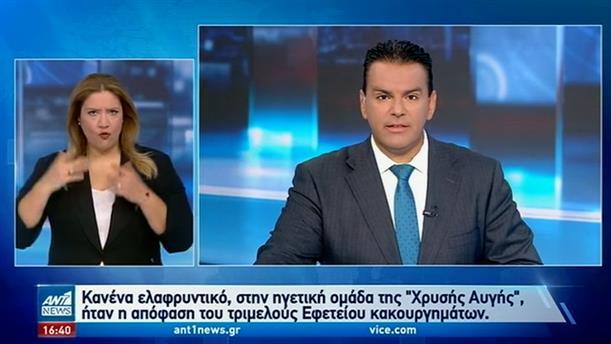 ANT1 NEWS 12-10-2020 ΣΤΗ ΝΟΗΜΑΤΙΚΗ