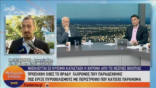 Ο Διοικητής του Νοσοκομείου που νοσηλεύεται η 8χρονη, στην εκπομπή «Καλημέρα Ελλάδα»