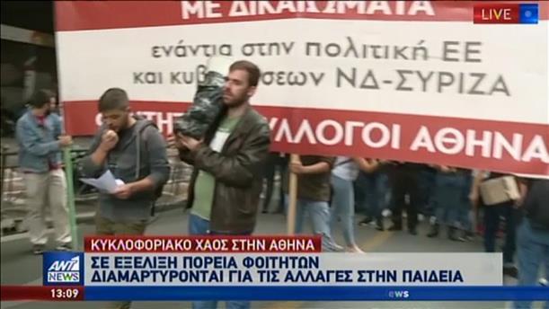 """""""Πιστοί"""" οι φοιτητές στο συλλαλητήριο της Πέμπτης"""
