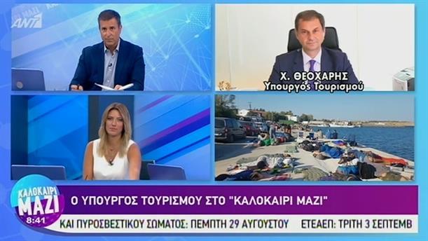 Χάρης Θεοχάρης - ΚΑΛΟΚΑΙΡΙ ΜΑΖΙ – 20/08/2019