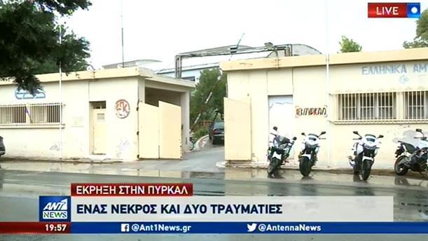 Φονική έκρηξη σε εργοστάσιο της ΠΥΡΚΑΛ