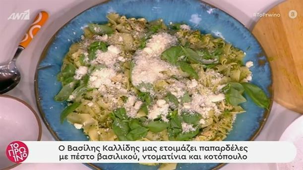 Παπαρδέλες με πέστο βασιλικού, ντοματίνια και κοτόπουλο - Το Πρωινό - 04/06/2020