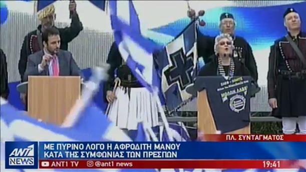 Οι παρουσίες που ξεχώρισαν στο συλλαλητήριο της Αθήνας