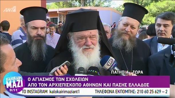 Ο Αρχιεπίσκοπος Ιερώνυμος στον αγιασμό των σχολείων