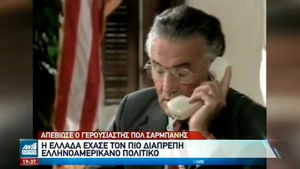 Πολ Σαρμπάνης: Έφυγε ένας από τους πιο εμβληματικούς Ελληνοαμερικανούς πολιτικούς