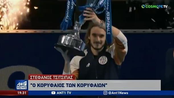 """""""Βασιλιάς"""" του παγκόσμιου τένις ο Στέφανος Τσιτσιπάς"""