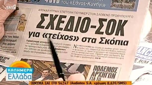 Εφημερίδες (27/01/2016)