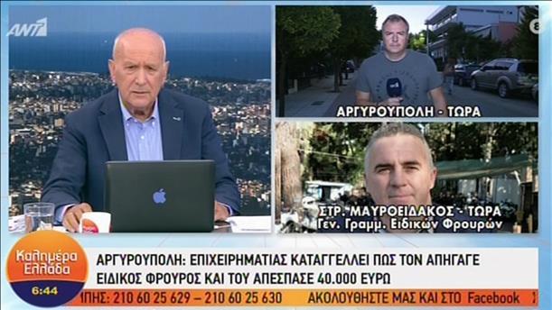Ο Στράτος Μαυροειδάκος στην εκπομπή «Καλημέρα Ελλάδα»