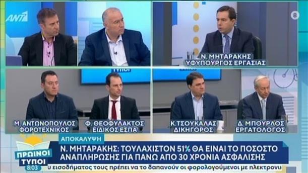Νότης Μηταράκης – ΠΡΩΙΝΟΙ ΤΥΠΟΙ - 12/01/2020