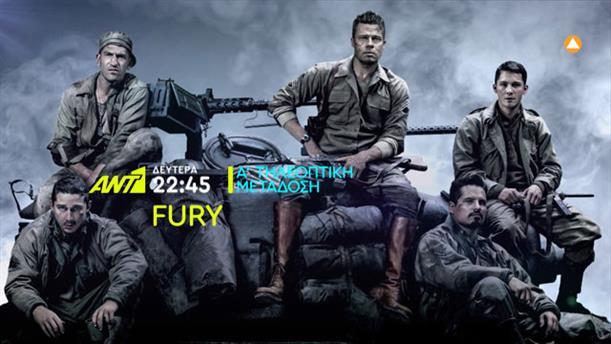 Fury - Δευτέρα 18/3