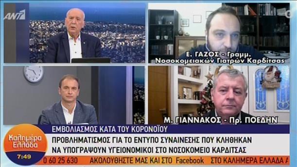Γάζος - Γιαννάκος στην εκπομπή «Καλημέρα Ελλάδα»