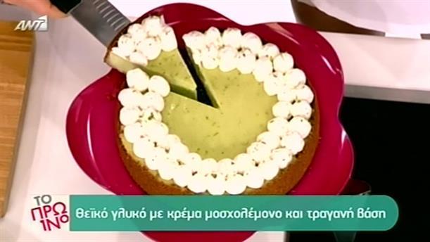 Γλυκό με κρέμα μοσχολέμονο και τραγανή βάση