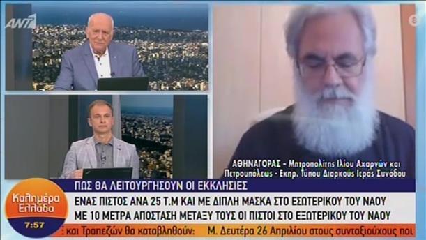 """Ο Μητροπολίτης Αθηναγόρας στο """"Καλημέρα Ελλάδα"""""""