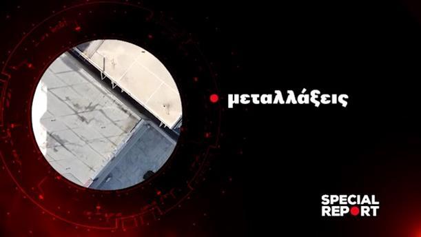 Special Report: μεταλλάξεις - Τρίτη 23/02