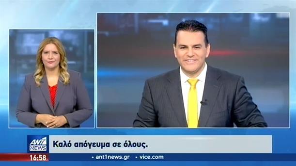 ANT1 NEWS 06-08-2020 ΣΤΗ ΝΟΗΜΑΤΙΚΗ