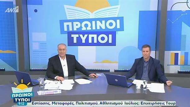 ΠΡΩΙΝΟΙ ΤΥΠΟΙ - 30/05/2020