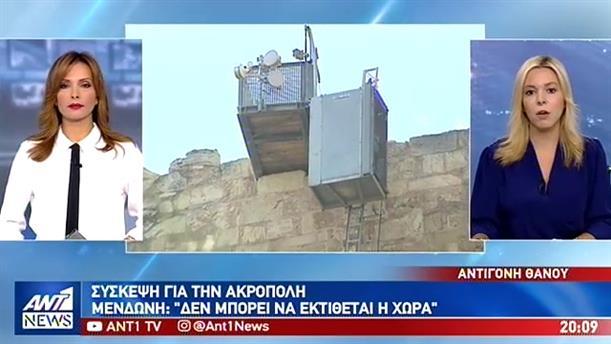 Μενδώνη: η Ακρόπολη παρουσιάζει εικόνα εγκατάλειψης