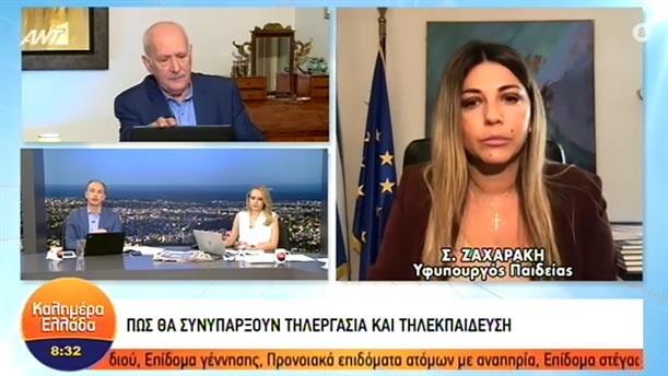 Σ. Ζαχαράκη (Υφυπουργός Παιδείας) – ΚΑΛΗΜΕΡΑ ΕΛΛΑΔΑ – 16/11/2020