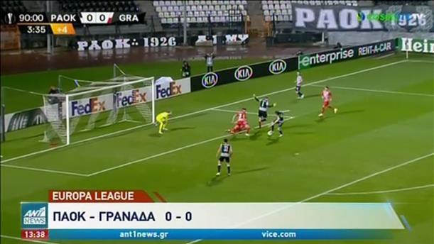 "Europa League: ""Πικρό αντίο"" από ΠΑΟΚ και ΑΕΚ"