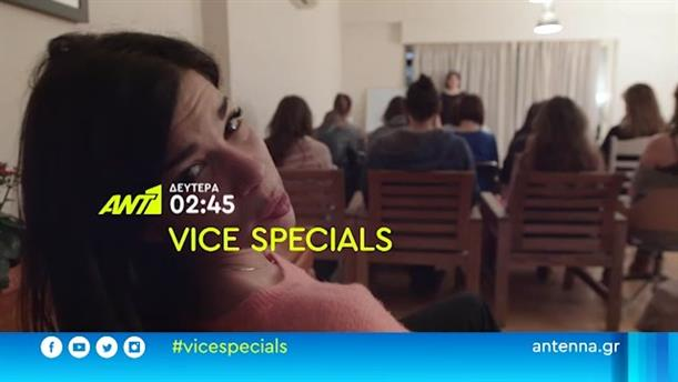 Vice Specials – Δευτέρα 07/09
