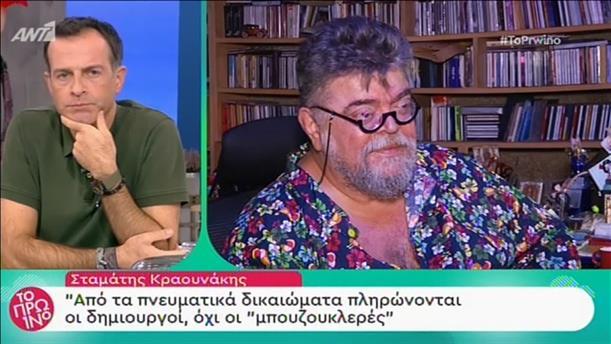 """""""Χείμαρρος"""" Σταμάτης Κραουνάκης στο """"Πρωινό"""""""