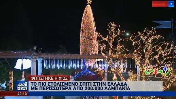 Ο ΑΝΤ1 στο πιο στολισμένο σπίτι της Ελλάδας