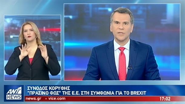 ANT1 NEWS 25-11-2018 ΣΤΗ ΝΟΗΜΑΤΙΚΗ