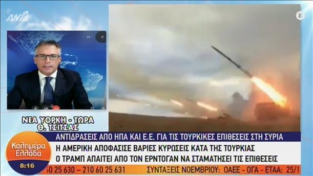 Αντιδράσεις από ΗΠΑ και Ε.Ε. για τις τουρκικές επιθέσεις στη Συρία