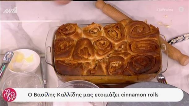 Cinnamon rolls από τον Βασίλη Καλλίδη