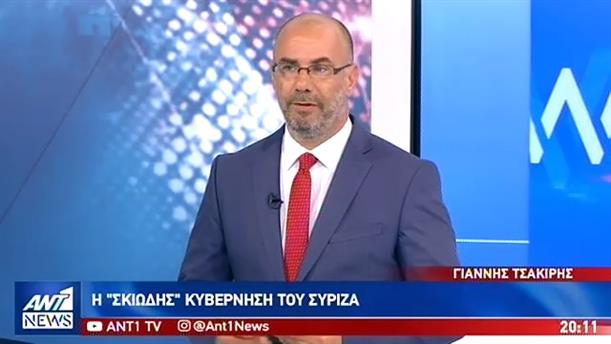Εκπλήξεις και μετακινήσεις στην «σκιώδη κυβέρνηση» του ΣΥΡΙΖΑ