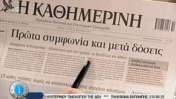 Εφημερίδες (10/03/2015)